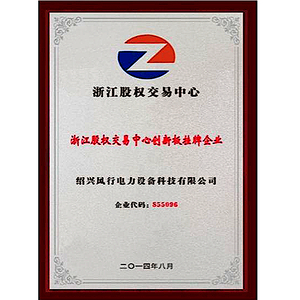 Listed on Zhejiang Equities Exchange Center