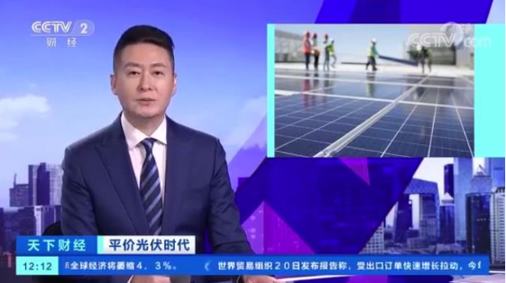 CCTV focuses on the photovoltaic industry
